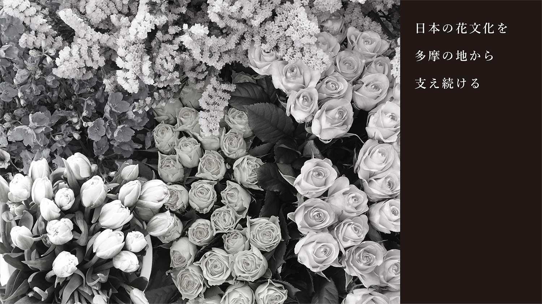 日本の花文化を多摩の地から支え続ける